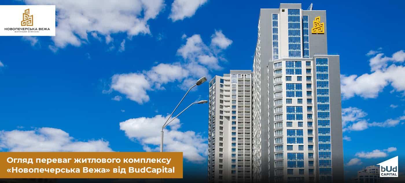 Огляд переваг готового ЖК «Новопечерська Вежа» від BudCapital