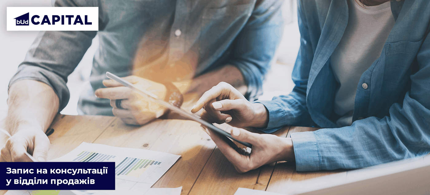 Запись на предварительные консультации в отделы продаж компании BudCapital