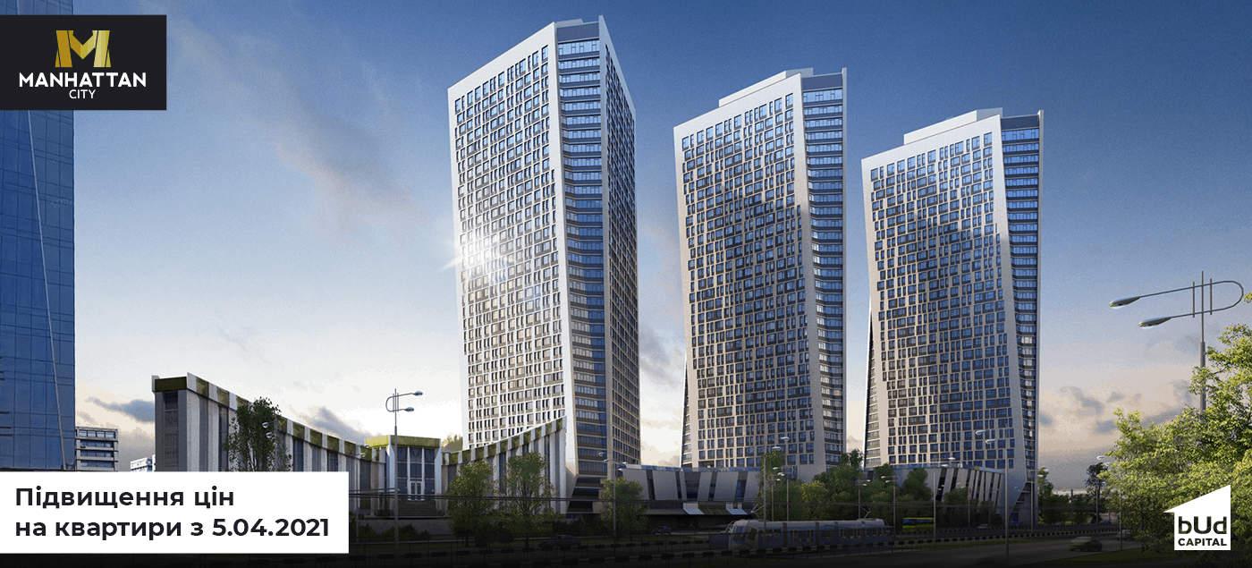 Підвищення цін у житловому комплексі Manhattan City від компанії BudCapital