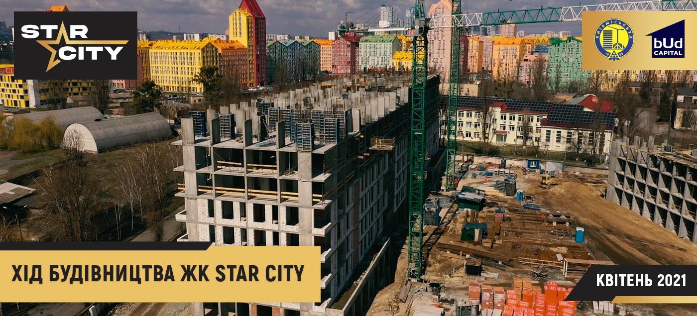 Ход строительства ЖК Star City в апреле 2021