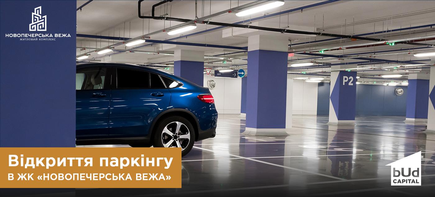 Відкриття паркінгу у ЖК «Новопечерська Вежа» від BudCapital