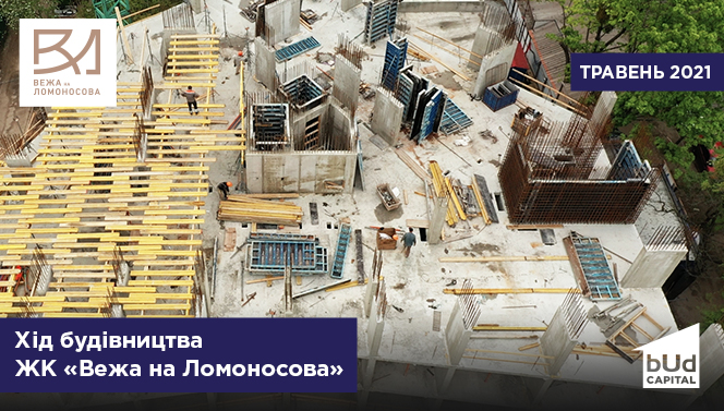 Ход строительства ЖК «Вежа на Ломоносова» в мае 2021