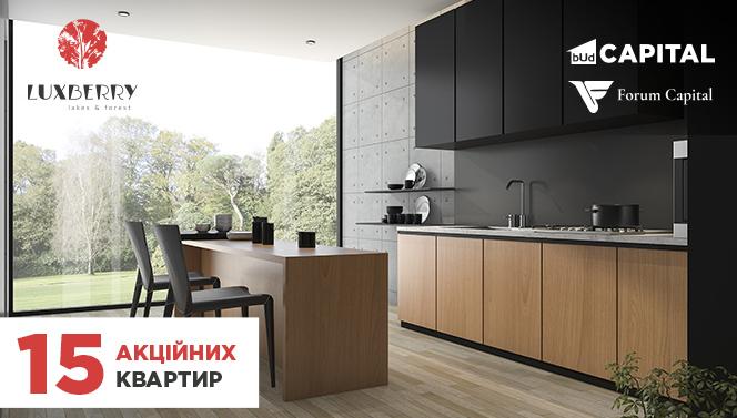 15 акционных квартир в ЖК Luxberry lakes & forest от BudCapital и Forum Capital