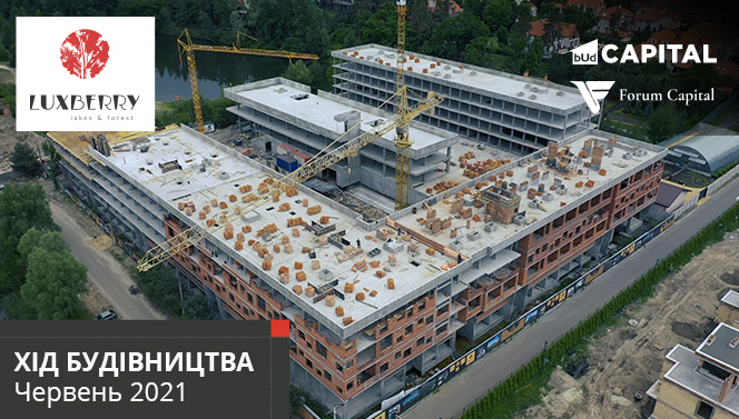Ход строительства Luxberry lakes & forest в июне 2021