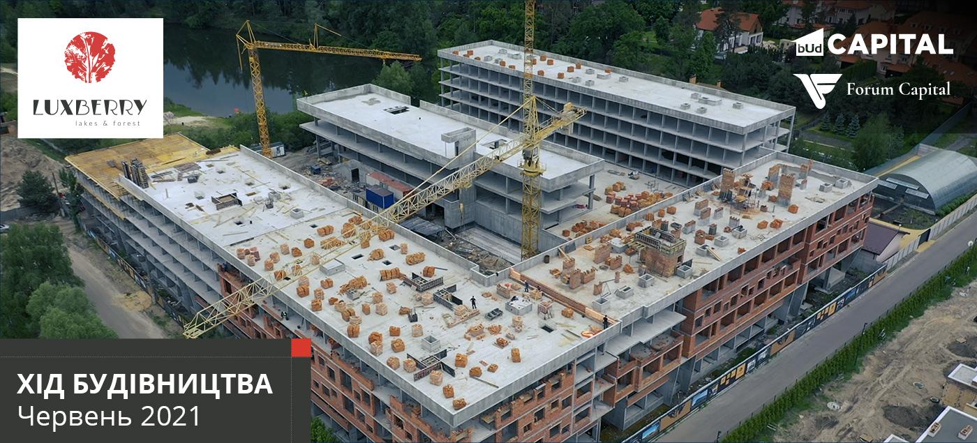 Хід будівництва Luxberry lakes & forest у червні 2021 року