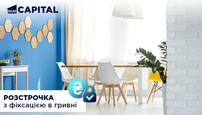 Акционная рассрочка с фиксацией  в гривне на квартиры от BudCapital