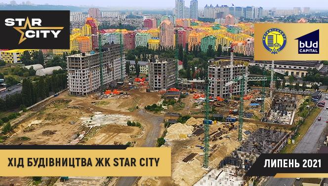 Ход строительства ЖК Star City в июле 2021