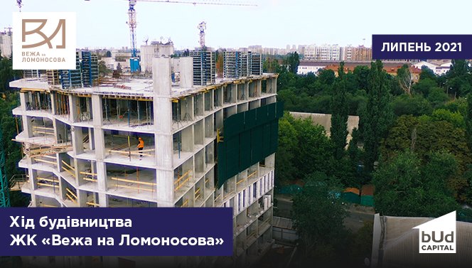 Ход строительства ЖК «Вежа на Ломоносова» в июле 2021