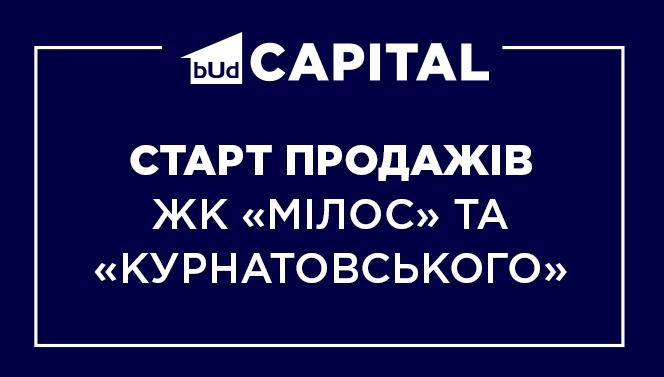 Старт продаж жилых комплексов «Милос» и «Курнатовского» от BudCapital